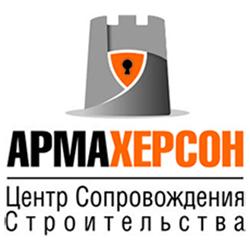 """""""Арма-Херсон"""" Центр сопровождения строительства"""